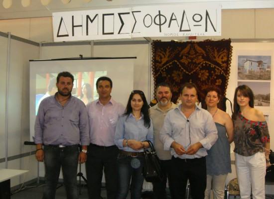 Δελτίο τύπου: «Συμμετοχή του Δήμου Σοφάδων στην 46η Πανελλήνια Έκθεση Λαμίας»
