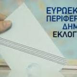 Πρόγραμμα Εκλογής