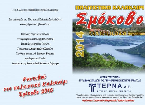 Πολιτιστικό Καλοκαίρι ΣΜΟΚΟΒΟ 2014 (7,8,9,10,11,14,24,29-8-2014)