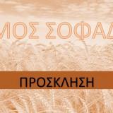 Ενημερωτική εκδήλωση για τη νέα ΚΑΠ από το Δήμο Σοφάδων