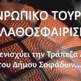 Πρόσκληση σε φιλανθρωπικό τουρνουά μπάσκετ 3 και 4 Ιανουαρίου 2015