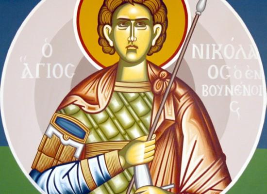 Τιμάται στο Ερμήτσι ο Άγιος Νικόλαος ο εν Βουνένοις