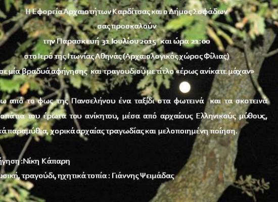 Βραδιά αφήγησης και τραγουδιού στο Ιερό της Ιτωνίας Αθηνάς στη Φίλια