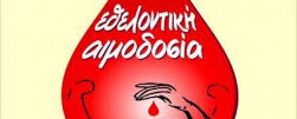 Εθελοντική Αιμοδοσία της Τράπεζας Αίματος Σοφάδων 1/9/2015