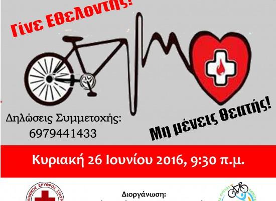 3η Ποδηλατοβόλτα – Μελισσοχώρι Σοφάδων 26/06/2016