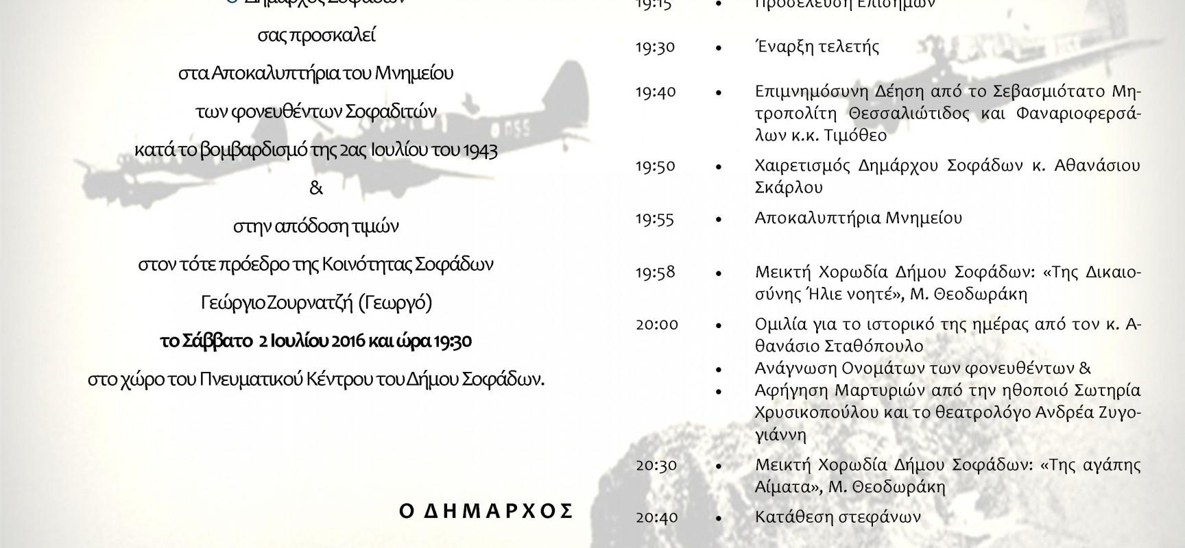 Αποκαλυπτήρια Μνημείου των Φονευθέντων Σοφαδιτών κατά τον βομβαρδισμό της 2ας Ιουλίου 1943