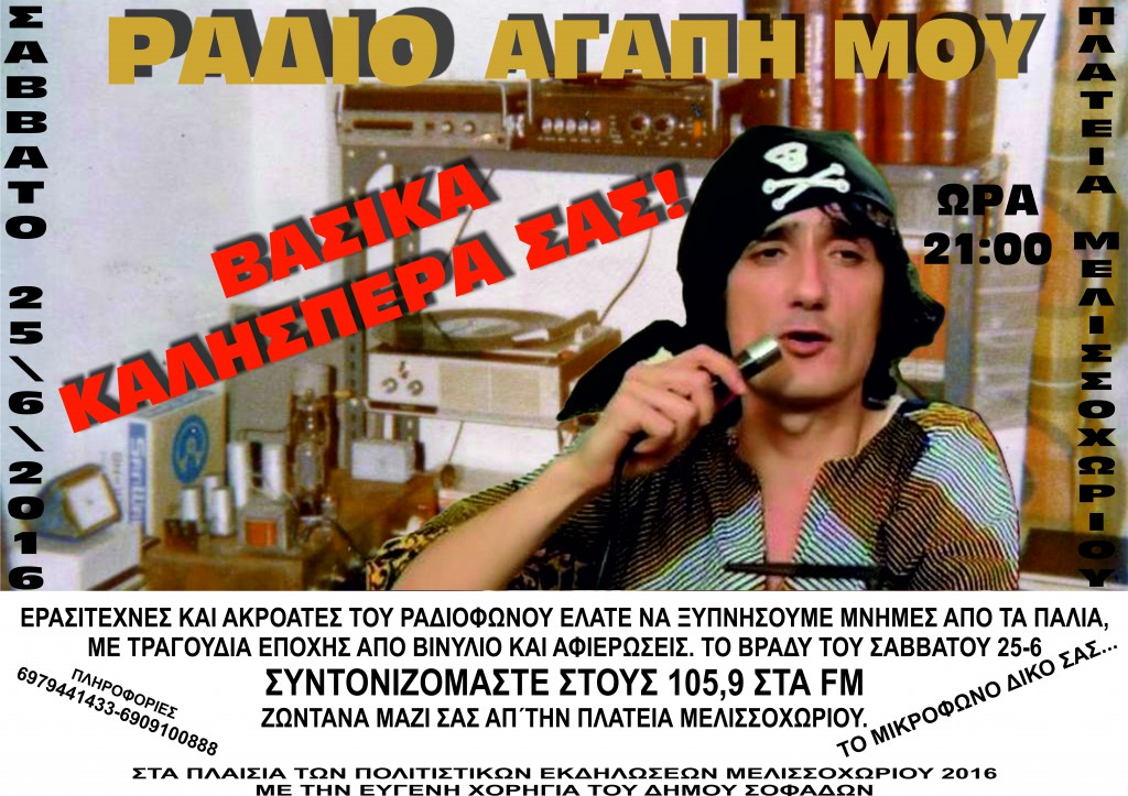 radio_agapi