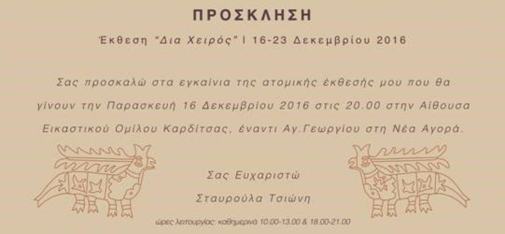 Έκθεση «Διά Χειρός» της Σταυρούλας Τσιώνη 16-23 Δεκεμβρίου 2016