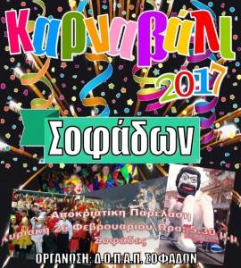 Αφίσα Καρναβάλι 2017