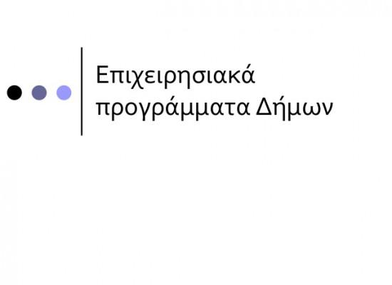 ΕΠΙΧΕΙΡΗΣΙΑΚΟ ΠΡΟΓΡΑΜΜΑ ΤΟΥ ΔΗΜΟΥ ΣΟΦΑΔΩΝ 2014-2019