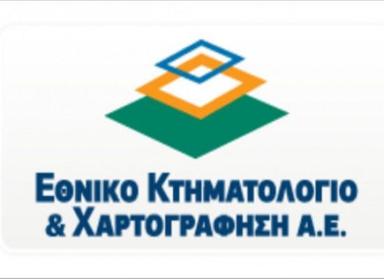 Ανακοίνωση της «ΕΘΝΙΚΟ ΚΤΗΜΑΤΟΛΟΓΙΟ ΚΑΙ ΧΑΡΤΟΓΡΑΦΗΣΗ ΑΕ» για έναρξη υποβολής δηλώσεων εγγραπτέων διακαιωμάτων στους Δήμους Σοφάδων, Παλαμά, Αργιθέας, Λίμνης Πλαστήρα, Μουζακίου