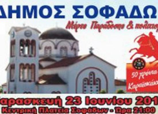 «Μέρες παράδοσης και πολιτισμού» στο Δήμο Σοφάδων