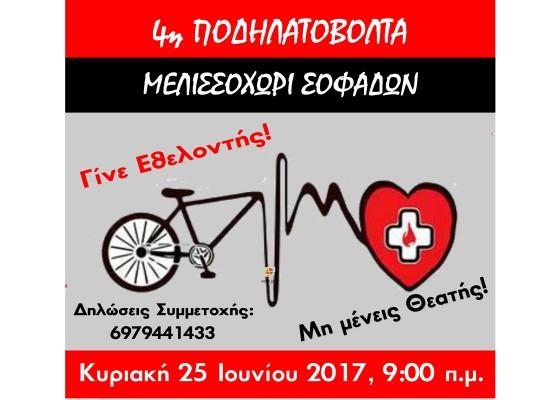 4η Ποδηλατοβόλτα – Μελισσοχώρι – «Γίνε εθελοντής!» – 25/6/2017