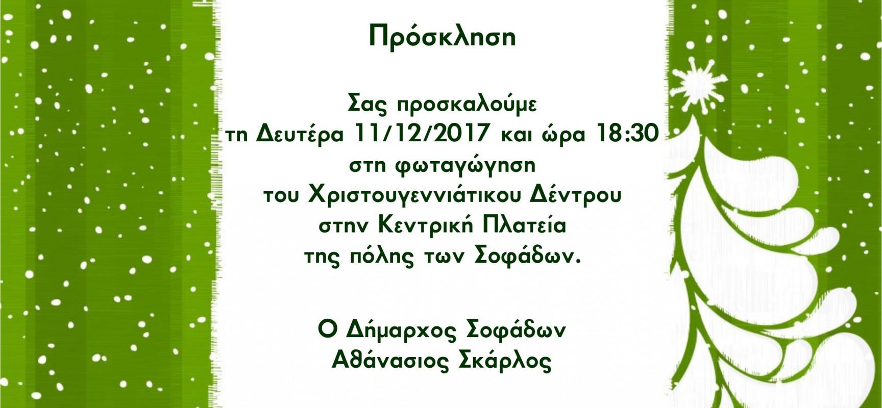 Φωταγώγηση Χριστουγεννιάτικου Δέντρου στους Σοφάδες – 11/12/2017