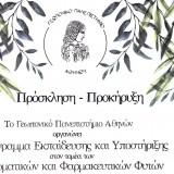 Σεμινάριο για τα Αρωματικά Φυτά στο Δήμο Σοφάδων