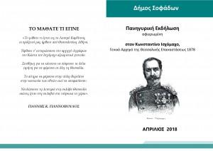 ΙΣΧΟΜΑΧΟΣ 2018 α