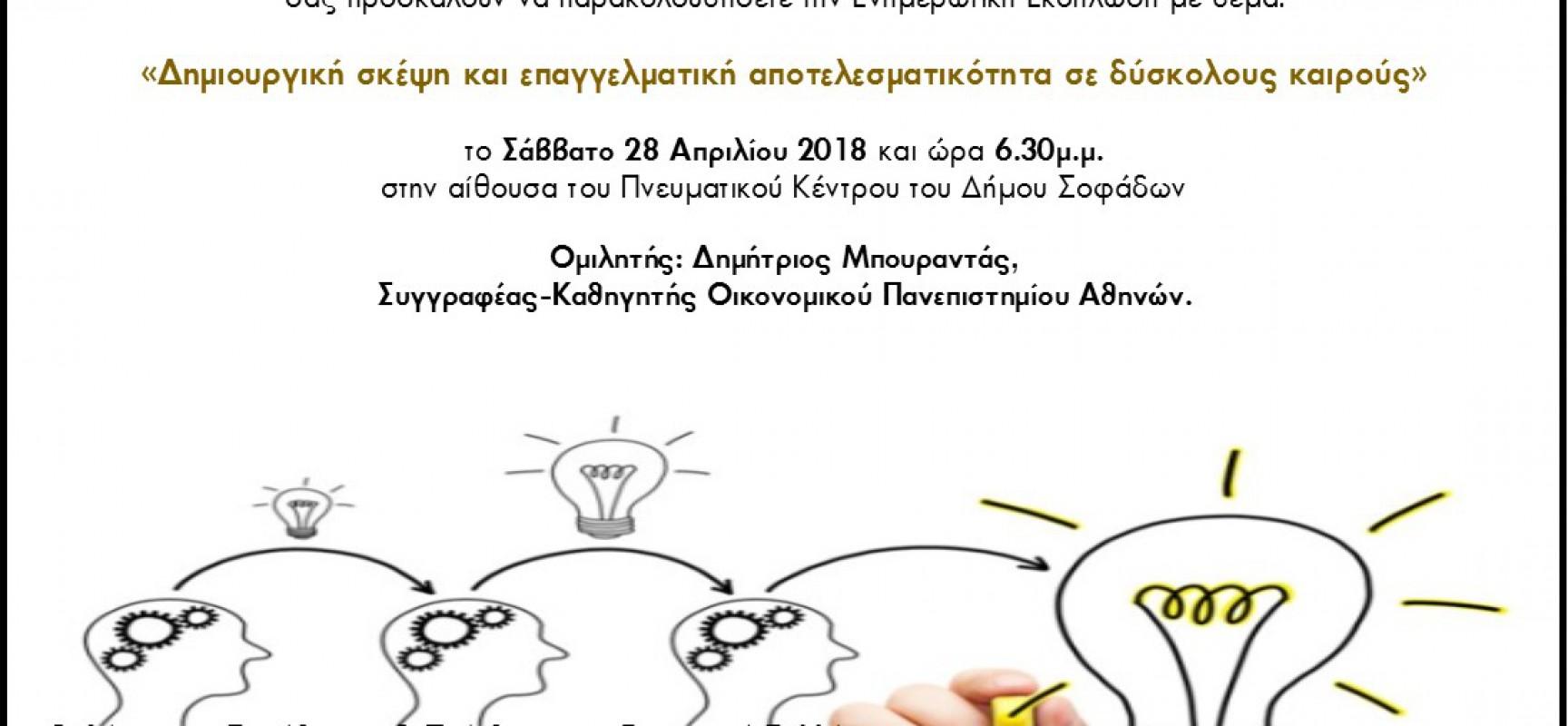 Ομιλία του Δ. Μπουραντά, Συγγραφέα-Καθ. Οικον. Πανεπιστημίου Αθηνών