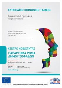 Αφίσα Κέντρων Κοινότητας