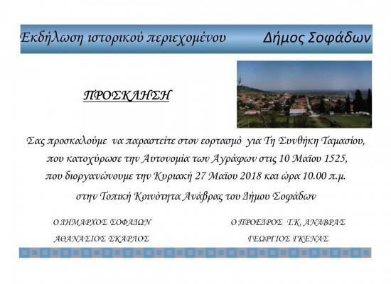 Εκδήλωση για τη συνθήκη Ταμασίου στην Ανάβρα
