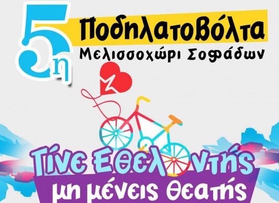 5η Ποδηλατοβόλτα Μελισσοχωρίου – Εθελοντική Αιμοδοσία