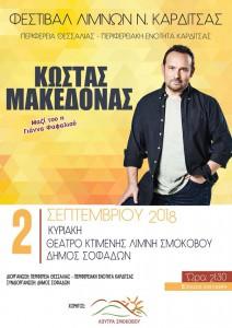 afisa makedonas 2 septembriou