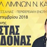Συναυλία με τον Κώστα Μακεδόνα την Κυριακή 2/9/2018 στο θέατρο Κτιμένης