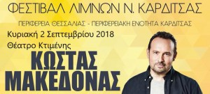 afisa makedonas 2 septembriou2