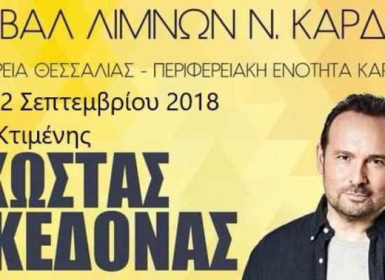 Συναυλία Κώστα Μακεδόνα 2/9/2018
