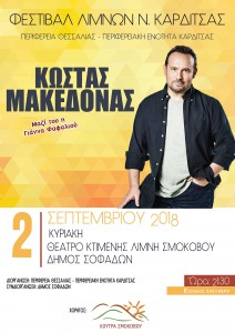 afisa makedonas