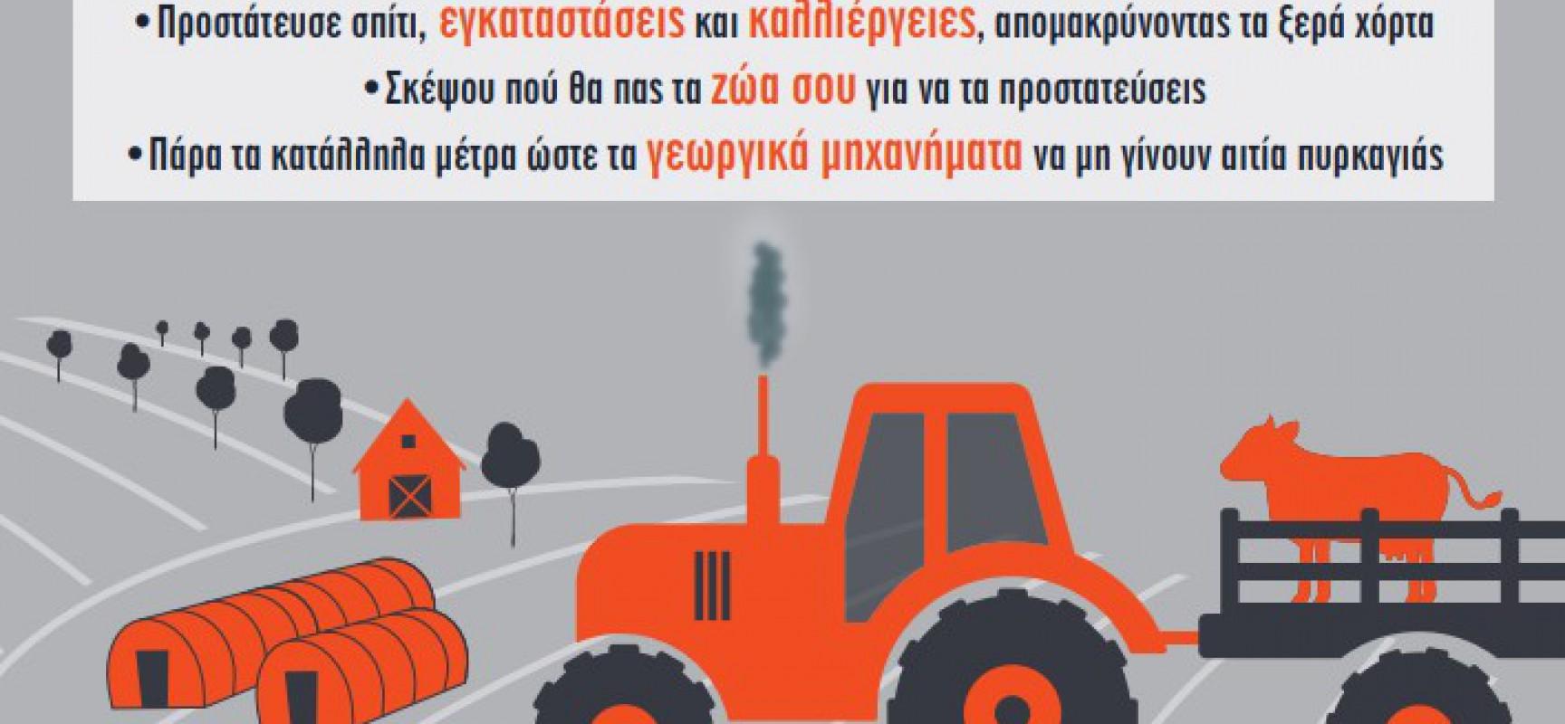 Οδηγίες δασικών πυρκαγιών για αγρότες και επαγγελματίες