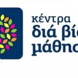 Πρόσκληση εκδήλωσης ενδιαφέροντος συμμετοχής στα τμήματα μάθησης του Κέντρου Διά Βίου Μάθησης (Κ.Δ.Β.Μ.) Δήμου Σοφάδων