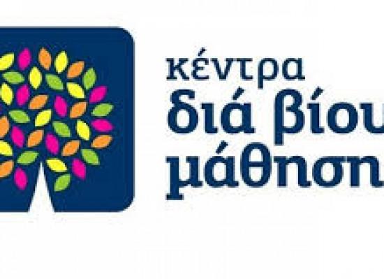 Πρόσκληση εκδήλωσης ενδιαφέροντος για σύναψη σύμβασης έργου για θέσεις εκπαιδευτών ενήλικων στα «Κέντρα Διά Βίου Μάθησης –Νέα Φάση