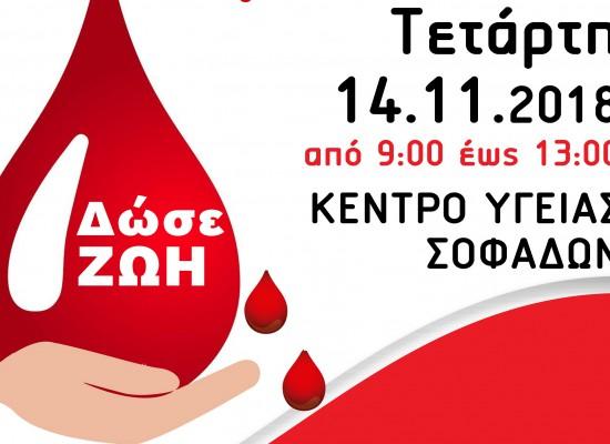 Εθελοντική Αιμοδοσία Τετάρτη 14/11/2018