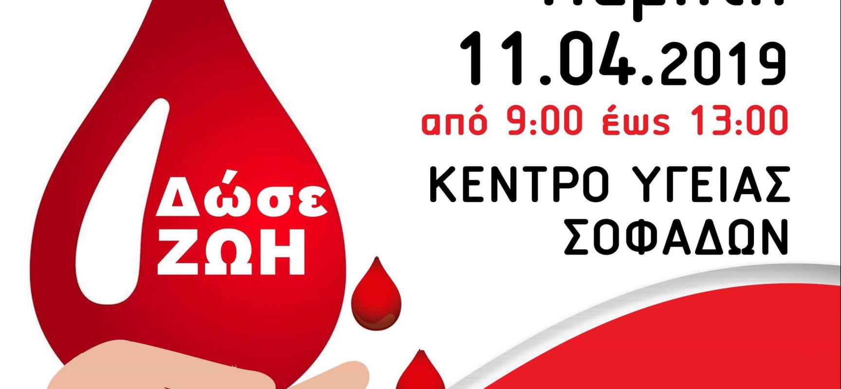 Εθελοντική Αιμοδοσία-Πέμπτη 11/4/2019