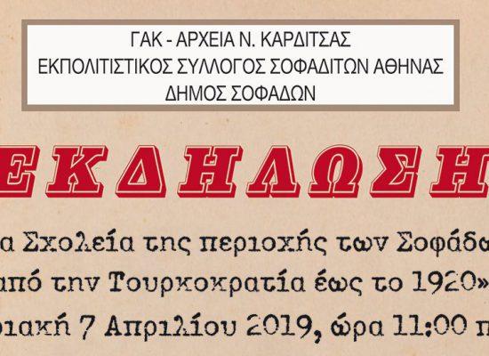 Εκδήλωση: Τα Σχολεία της περιοχής των Σοφάδων από την Τουρκοκρατία έως το 1920, την Κυριακή 7/4/2019
