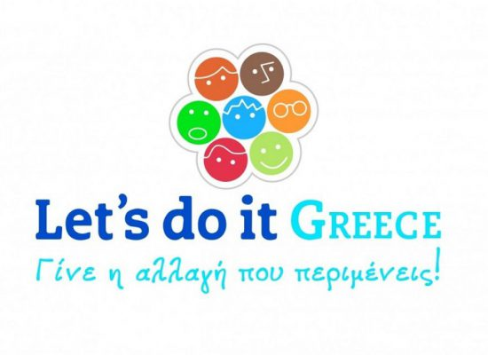 Δήμος Σοφάδων – Σύλλογος Γυναικών Σοφάδων – Μορφωτικός Σύλλογος Σοφάδων συμμετέχουν στο «Let's do it Greece