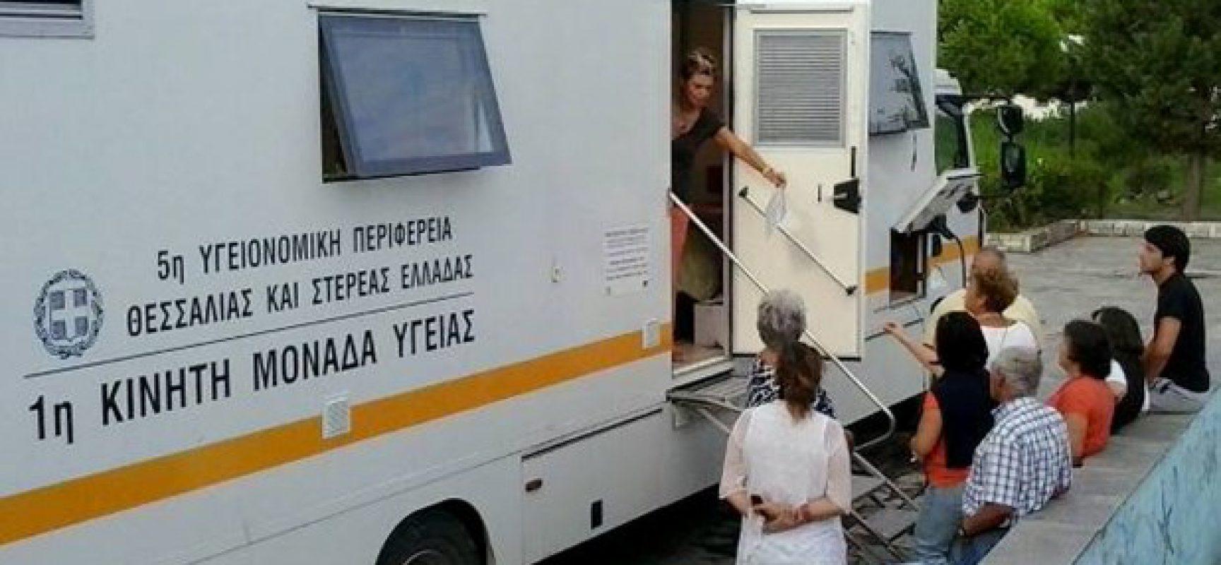 Κινητές Μονάδες για δωρεάν εξετάσεις στους Σοφάδες