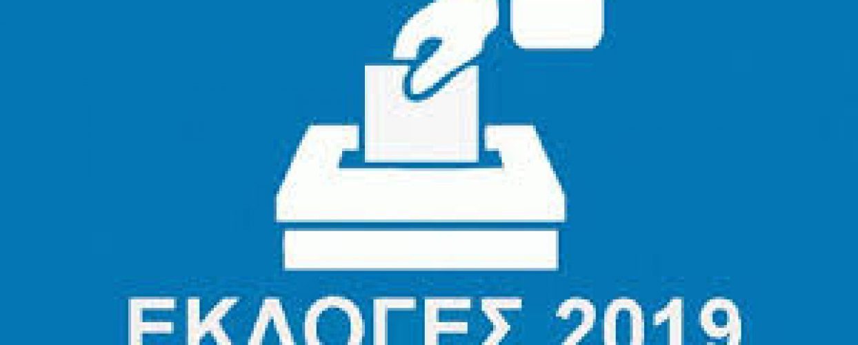 Πρόγραμμα εκλογής Δημοτικών Κοινοτικών & Περιφερειακών Αρχών