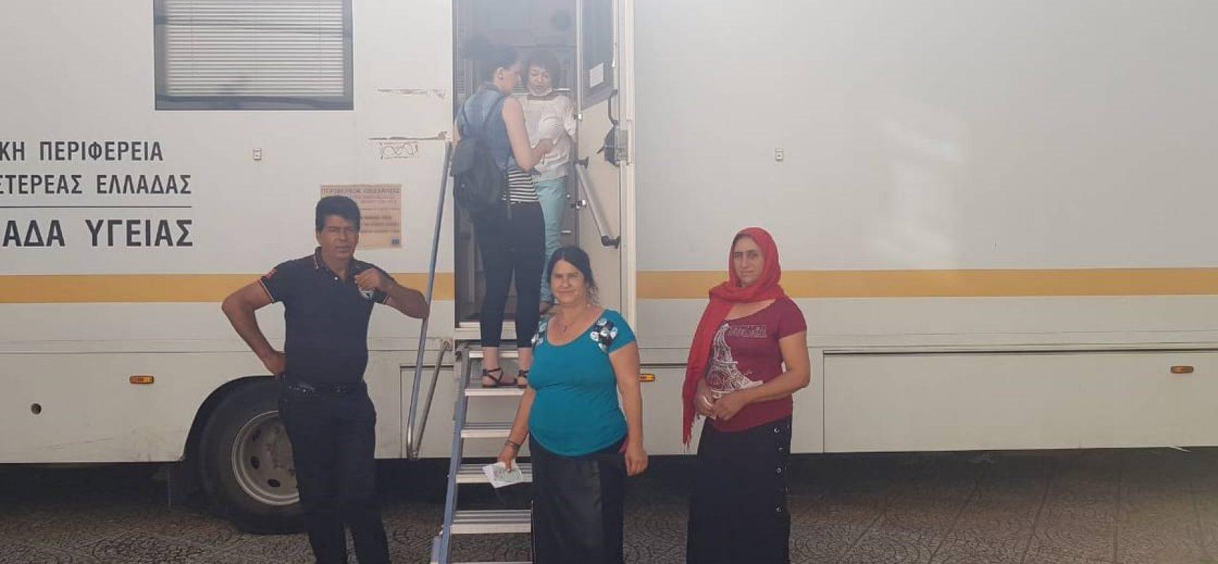 Συμμετοχή και συνεργασία του Παραρτήματος Ρομά του Κέντρου Κοινότητας του Δήμου Σοφάδων με την κινητή μονάδα  της 5ης Υγειονομικής Περιφέρειας Θεσσαλίας και Στερεάς Ελλάδας