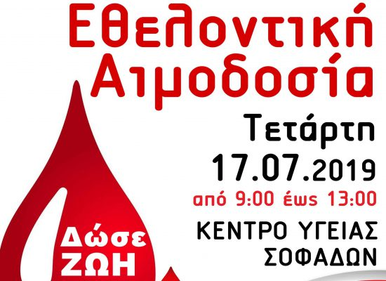 Εθελοντική αιμοδοσία την Τετάρτη 17 Ιουλίου 2019