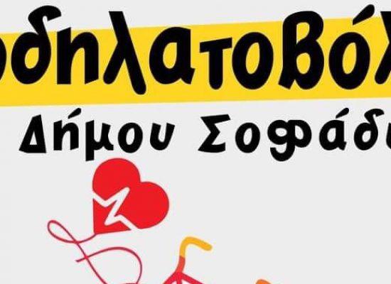 Ποδηλατοβόλτα Δήμου Σοφάδων