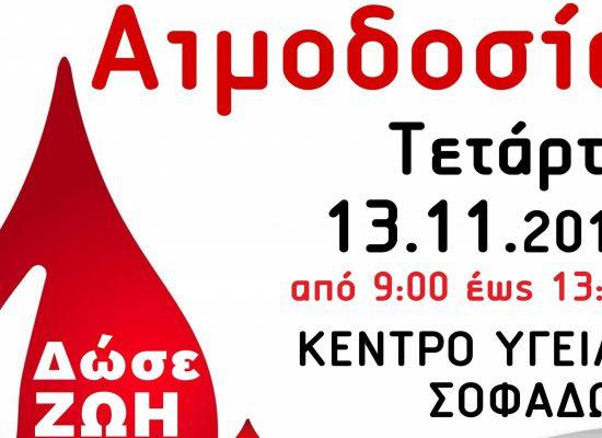 Εθελοντική Αιμοδοσία 13-11-2019