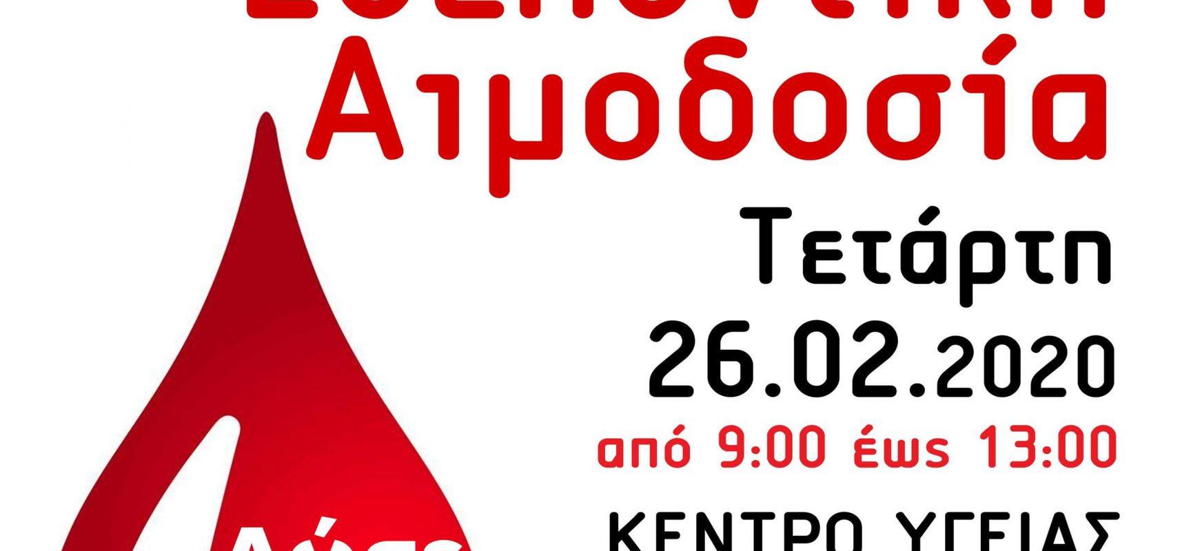 Εθελοντική Αιμοδοσία 26-2-2020