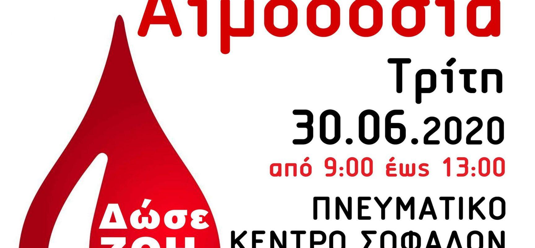 Εθελοντική Αιμοδοσία – 30/6/2020