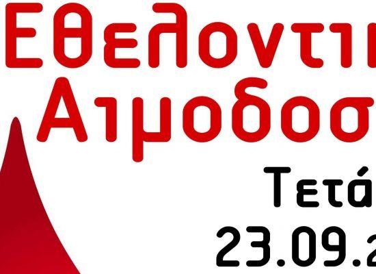 Εθελοντική Αιμοδοσία 23-9-2020 Πνευματικό Κέντρο Σοφάδων