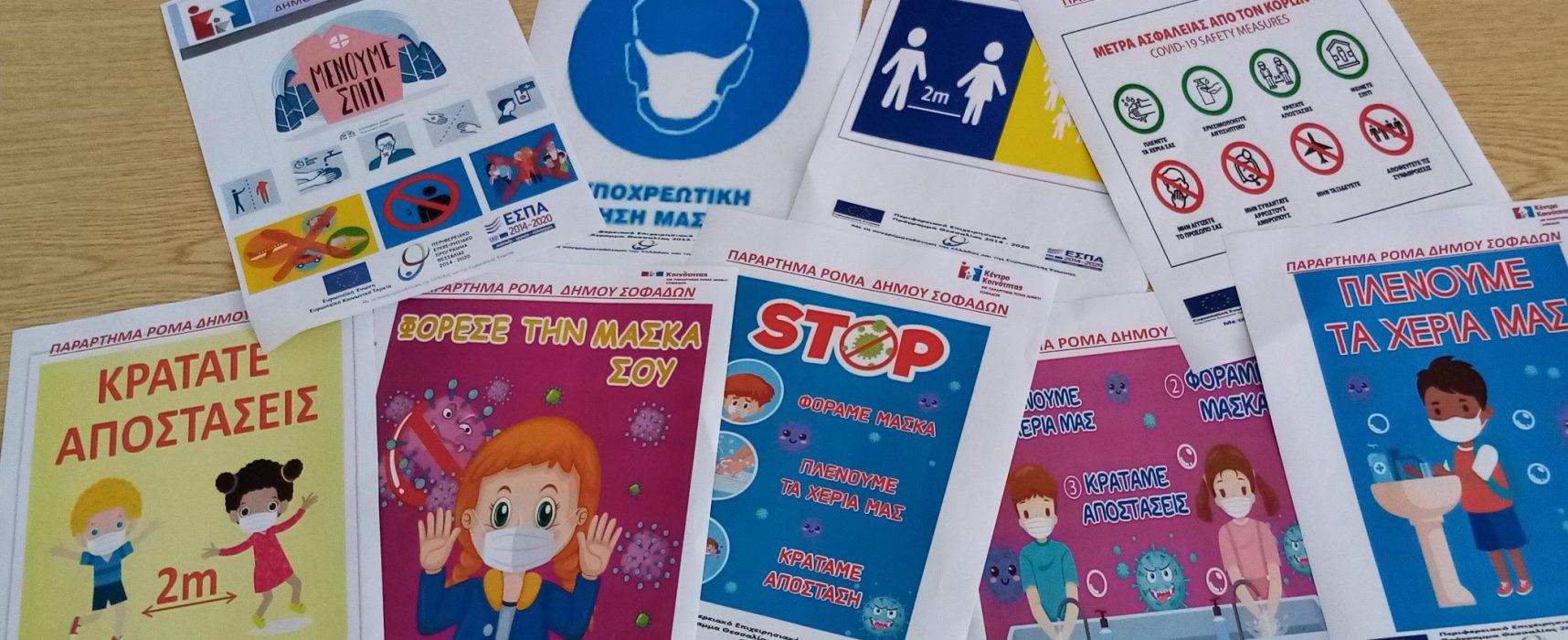 Ενέργειες του Κέντρου Κοινότητας Σοφάδων για ενημέρωση για κορωνοϊό