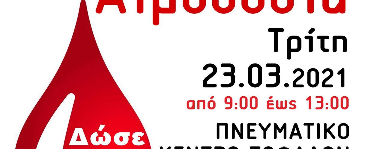 Εθελοντική αιμοδοσία την Τρίτη 23/3 στον Δήμο Σοφάδων: «Δίνουμε αίμα – Δίνουμε ΖΩΗ»